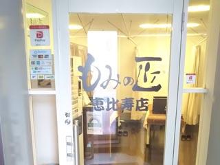 もみの匠恵比寿店の画像5