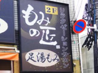 もみの匠江古田店の画像3