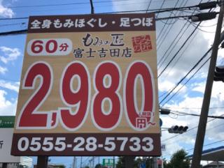 もみの匠富士吉田店の画像1