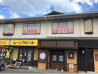 もみの匠富士吉田店の画像2