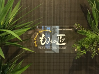 もみの匠富士吉田店の画像3