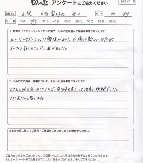 もみの匠富士吉田店のクチコミ1