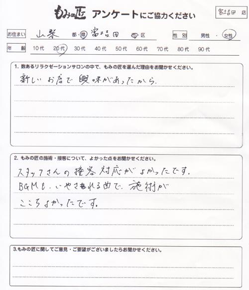 もみの匠富士吉田店のクチコミ2