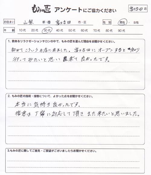 もみの匠富士吉田店のクチコミ3
