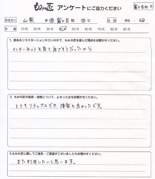 もみの匠富士吉田店のクチコミ4