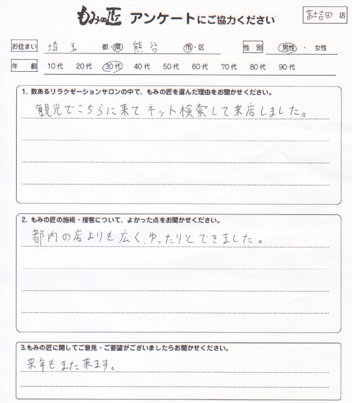 もみの匠富士吉田店のクチコミ5