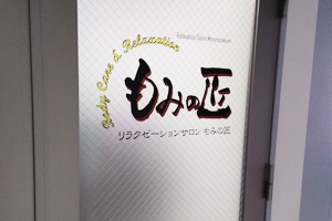 もみの匠八戸駅前店の画像1