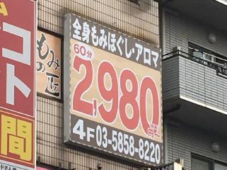 もみの匠平井店の画像1