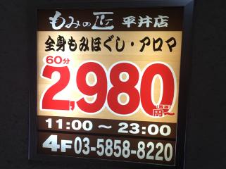 もみの匠平井店の画像2