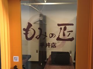 もみの匠平井店の画像3