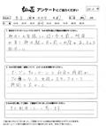 もみの匠神田店のクチコミ2