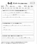 もみの匠神田店のクチコミ1