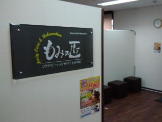 もみの匠川越店の画像3