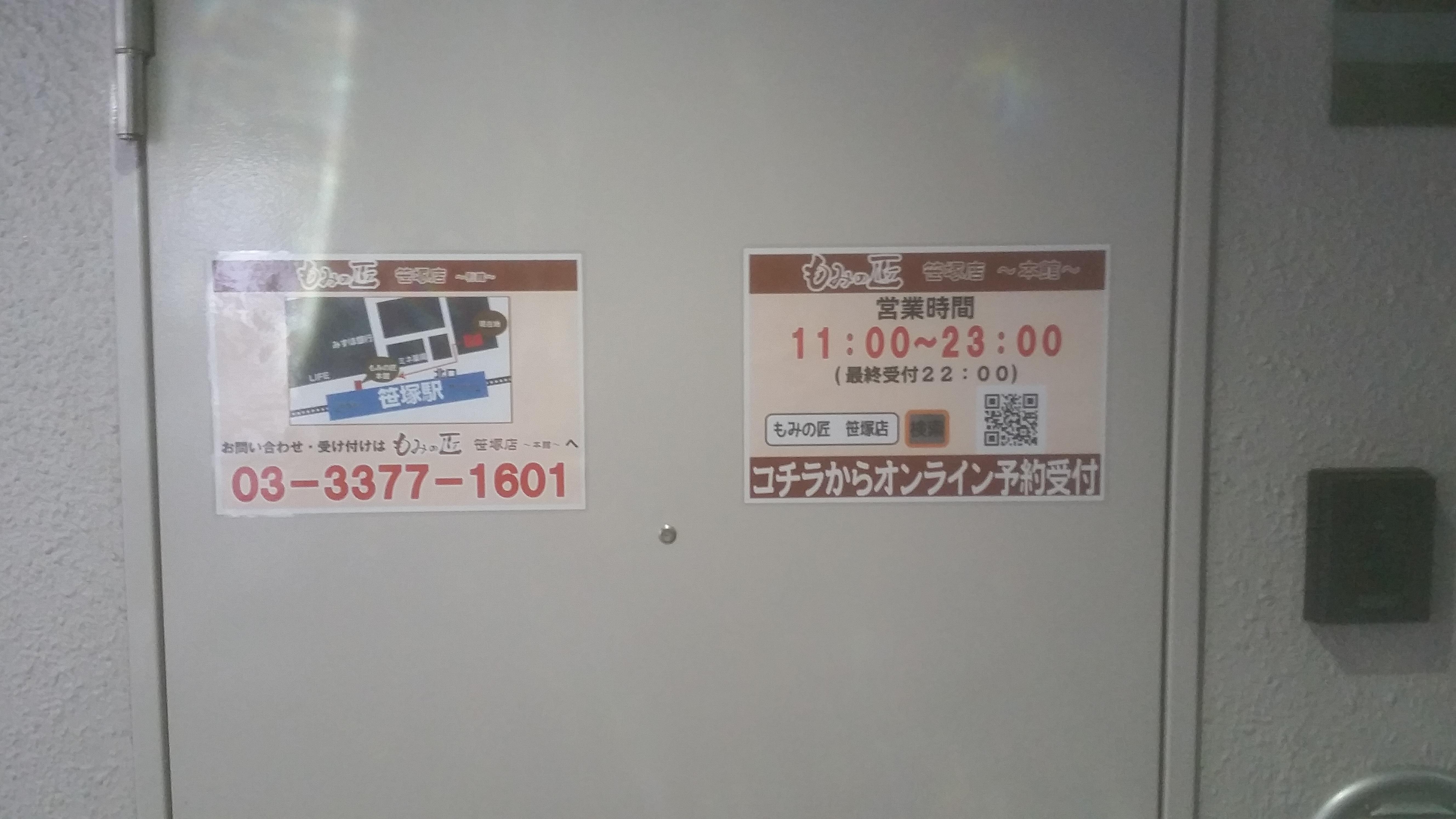 もみの匠笹塚店の画像12
