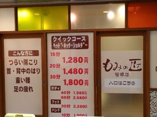 もみの匠笹塚店の画像4