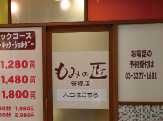 もみの匠笹塚店の画像6