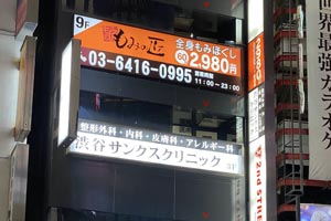 もみの匠渋谷店の画像1