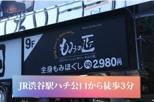 もみの匠渋谷店の画像2