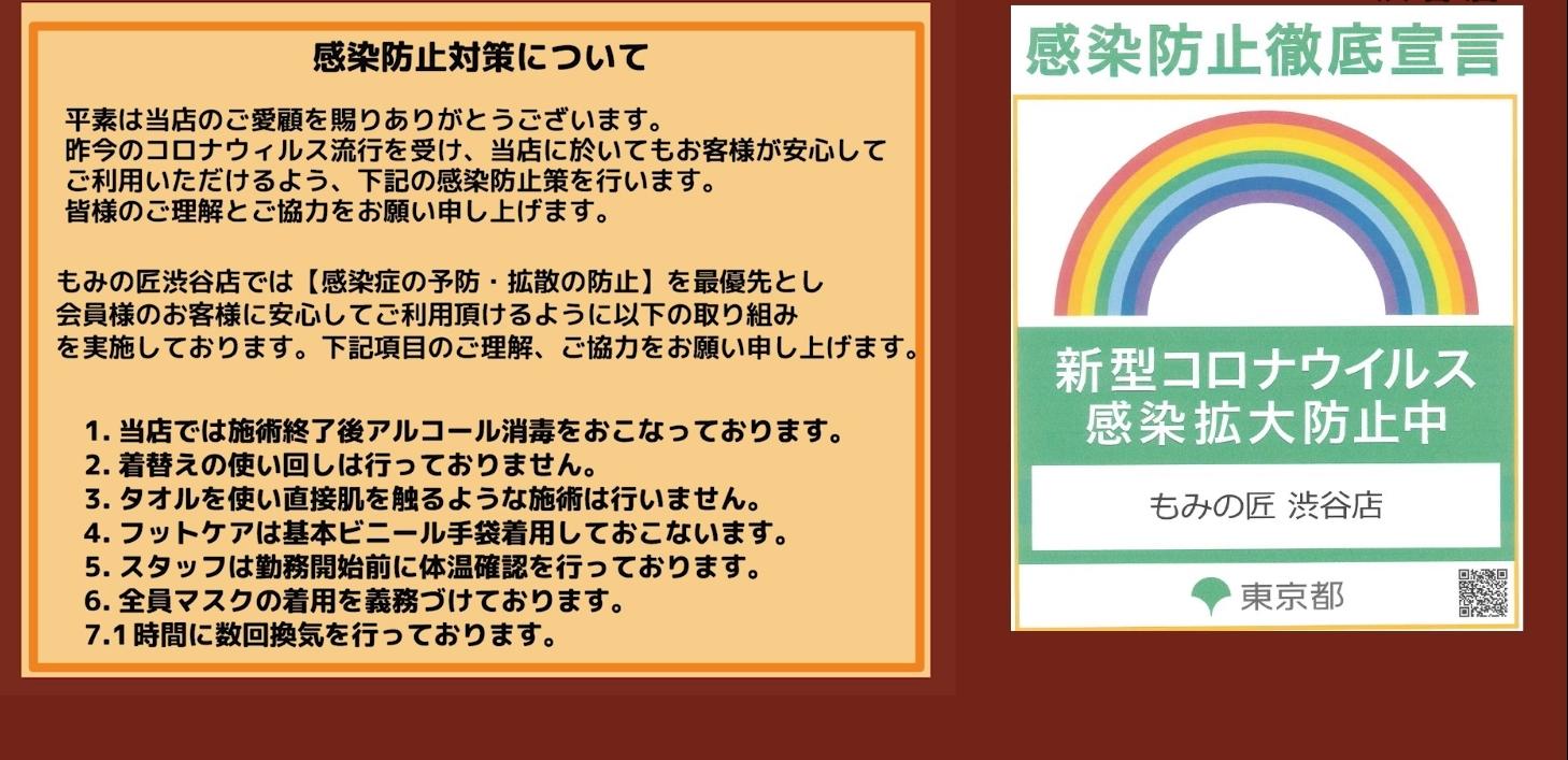 もみの匠渋谷店の画像5