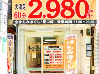 もみの匠下高井戸店の画像7