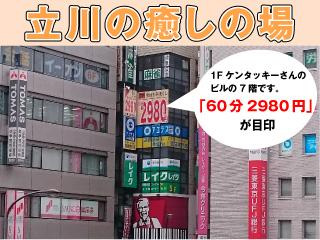 もみの匠立川店の画像6