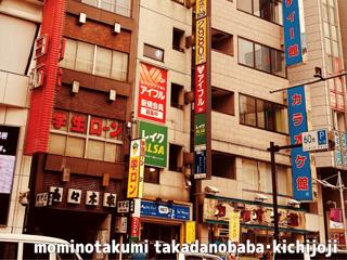 もみの匠高田馬場店の画像2