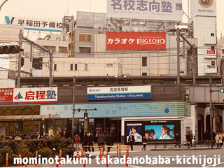 もみの匠高田馬場店の画像3