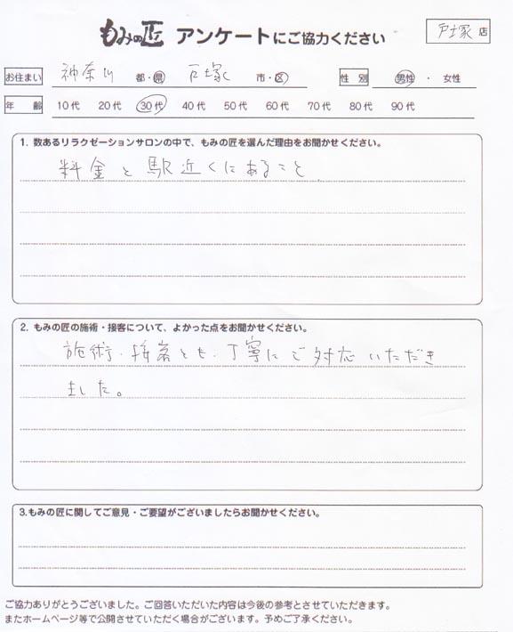 もみの匠戸塚店のクチコミ3