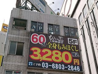 もみの匠上野駅前店の画像1