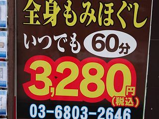 もみの匠上野駅前店の画像4