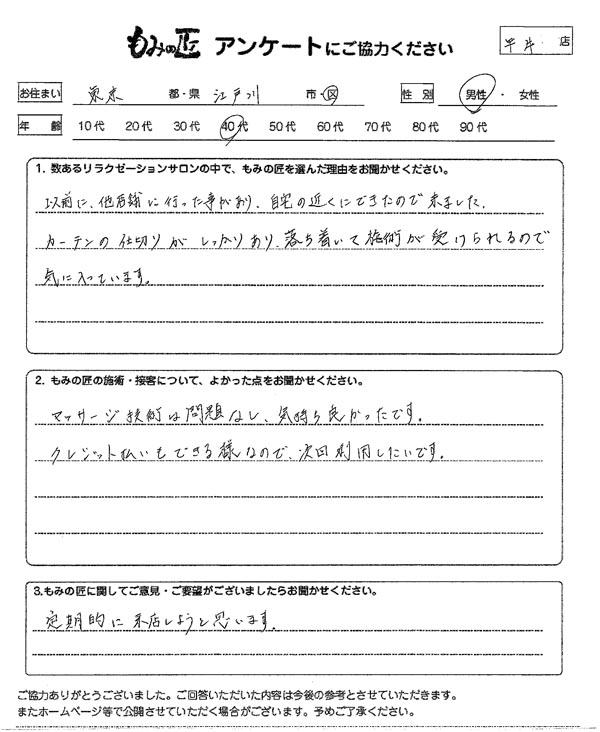 もみの匠平井店のクチコミ3