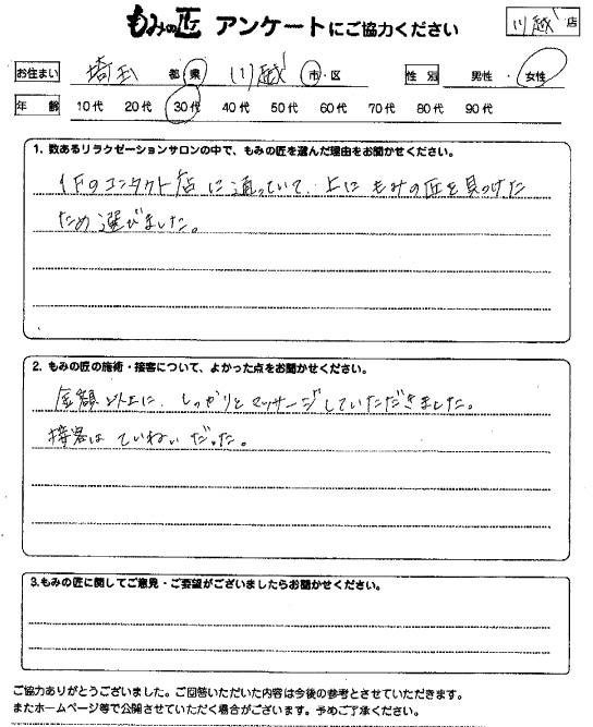 もみの匠川越店のクチコミ3