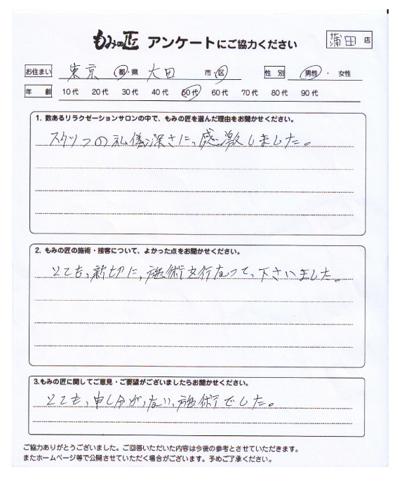 もみの匠蒲田店のクチコミ2