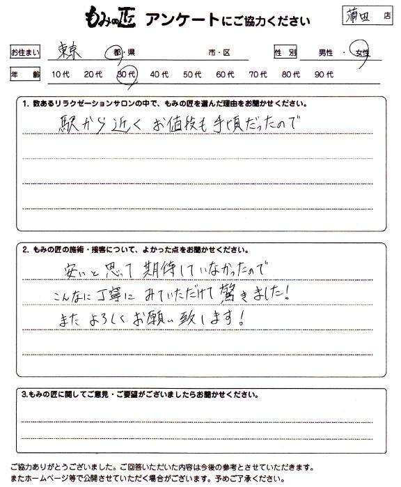 もみの匠蒲田店のクチコミ3