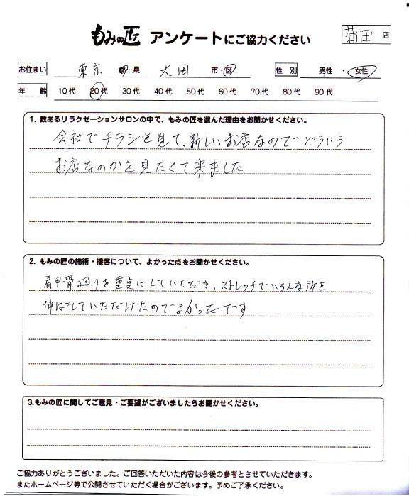 もみの匠蒲田店のクチコミ4