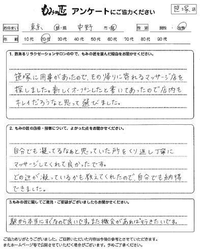 もみの匠笹塚店のクチコミ1