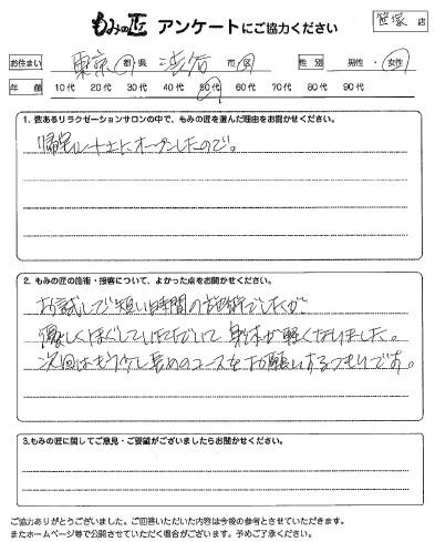もみの匠笹塚店のクチコミ2
