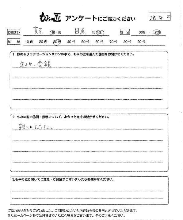 もみの匠渋谷店のクチコミ3