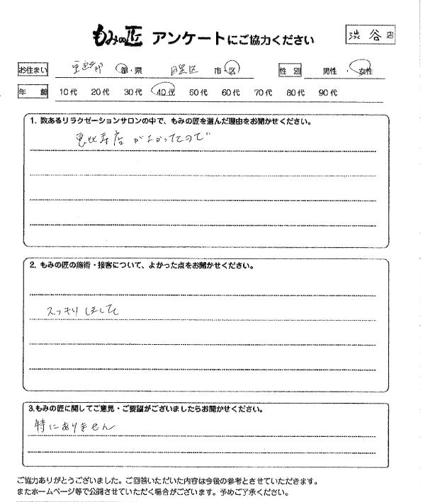 もみの匠s渋谷店のクチコミ4