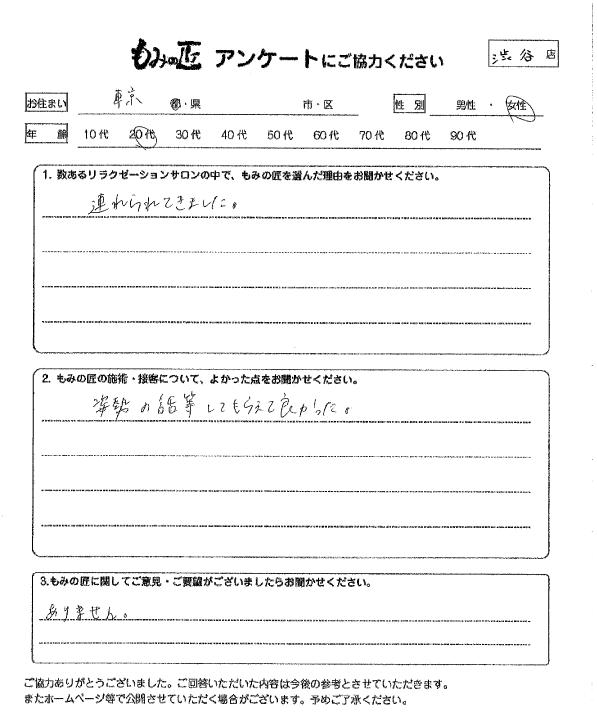もみの匠渋谷店のクチコミ5