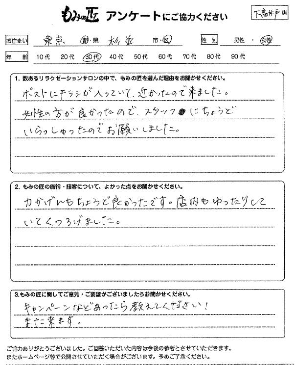 もみの匠下高井戸店のクチコミ3
