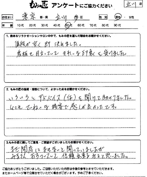 もみの匠立川店のクチコミ3