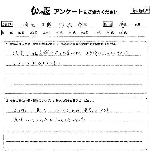 """もみの匠高田馬場店のクチコミ2"""""""""""