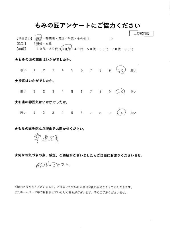 もみの匠上野駅前店のクチコミ2