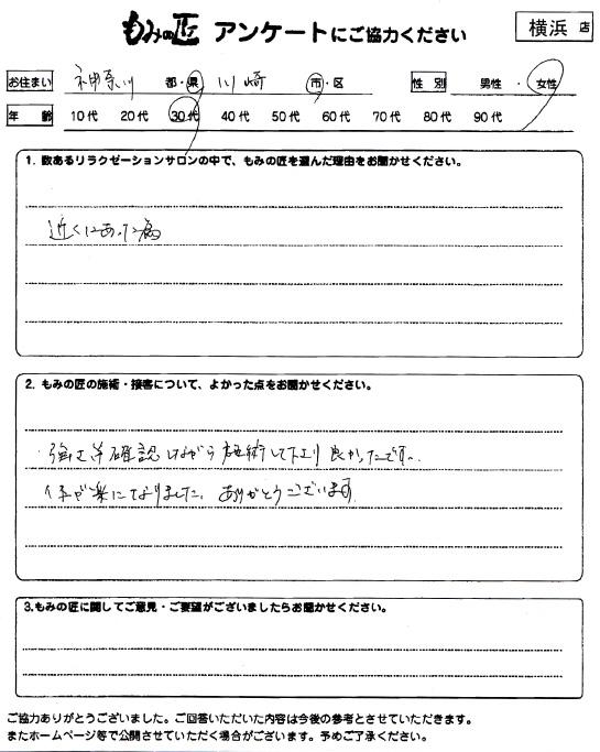 もみの匠横浜店のクチコミ3