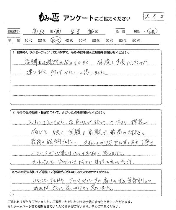 もみの匠米子米原店のクチコミ3