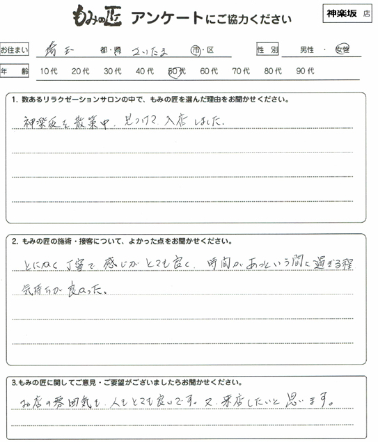 もみの匠飯田橋神楽坂のクチコミ1