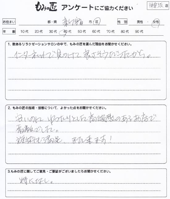 もみの匠飯田橋神楽坂店のクチコミ3