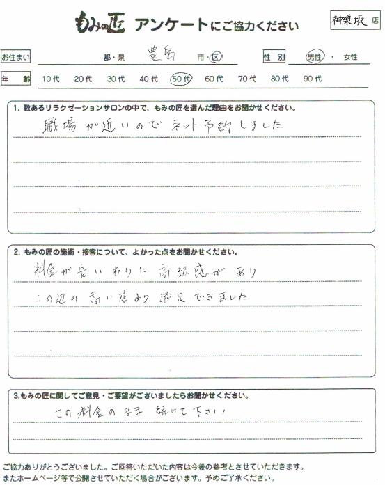 もみの匠飯田橋神楽坂店のクチコミ5