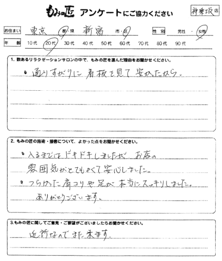もみの匠飯田橋神楽坂のクチコミ5